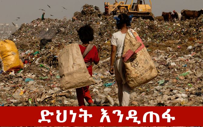 irradicate poverty - No.1 problem to be solved by D.r Abiy Ahemed