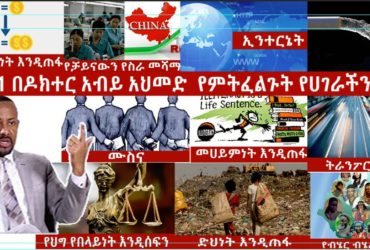 the no1 problem to be solved by Abiy Ahemed 370x250 - No.1 problem to be solved by D.r Abiy Ahemed