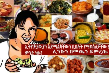 A food that you wish to your life 370x250 - The food you would choose to eat for the rest of your life, If you are forced to choose only one food