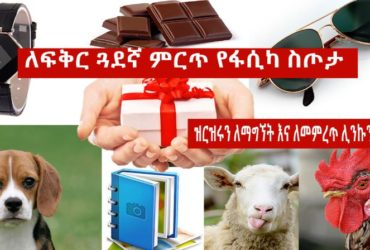 The best gift for Easter 370x250 - The Best Easter Gift for Your Girlfriend or Wife
