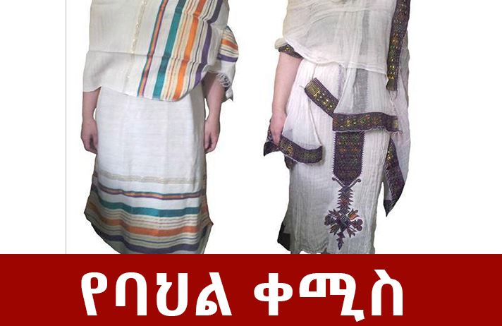 traditional cloth - The Best Easter Gift for Your Girlfriend or Wife
