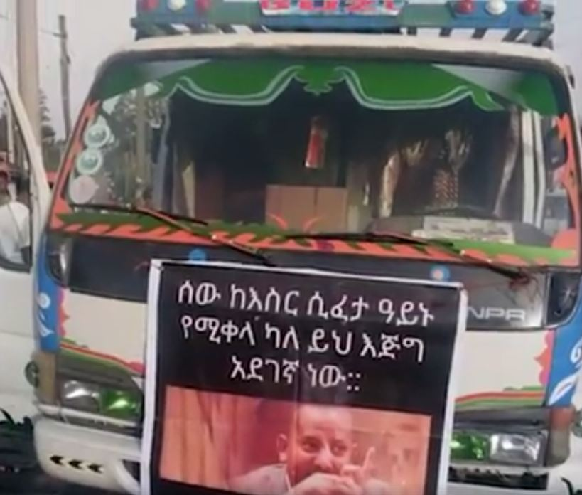 Abiy Ahemed Relesed Presiners - The best message on Saturday's people demonstration to support Dr Abiy Ahemed