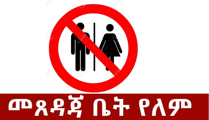 No Toilet - No 1 Bad Habit in Cafe and Restaurants