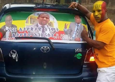 car - The best message on Saturday's people demonstration to support Dr Abiy Ahemed