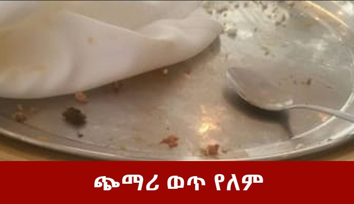 no more wot - No 1 Bad Habit in Cafe and Restaurants