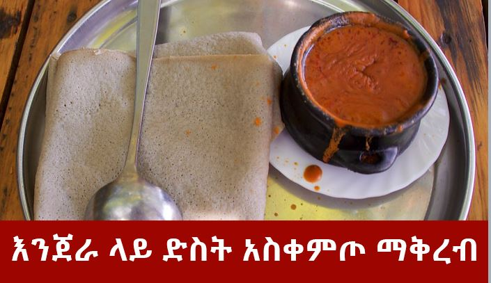 putting items on injera - No 1 Bad Habit in Cafe and Restaurants