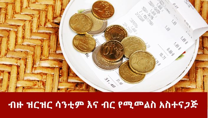 tip with a lot of conins - No 1 Bad Habit in Cafe and Restaurants
