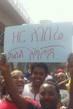 zer legebere - The best message on Saturday's people demonstration to support Dr Abiy Ahemed
