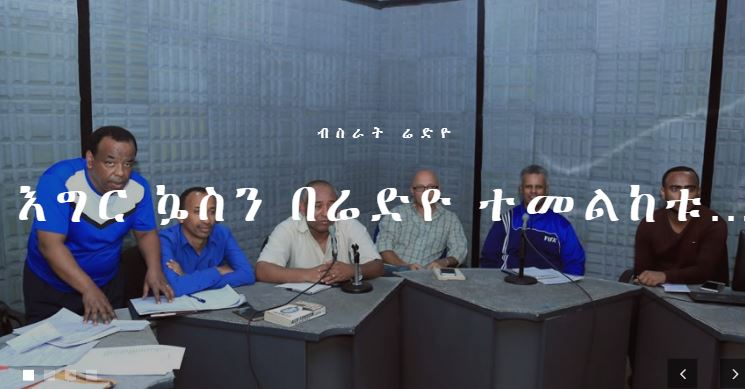 Egerkuasen beradio temelketu  - The Best Radio Show in Ethiopia