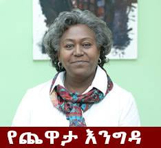 Yecewata Engeda - The Best Radio Show in Ethiopia