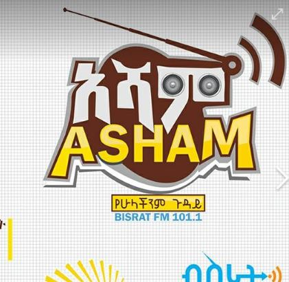 asham - The Best Radio Show in Ethiopia