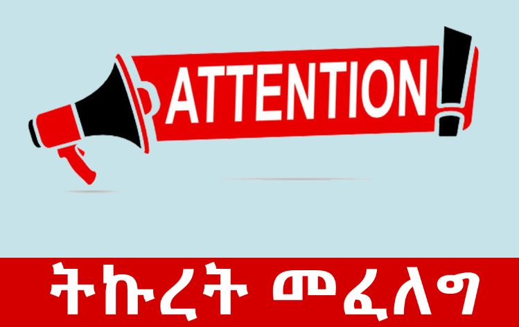 atention - Most common Ethiopian's relationship problem