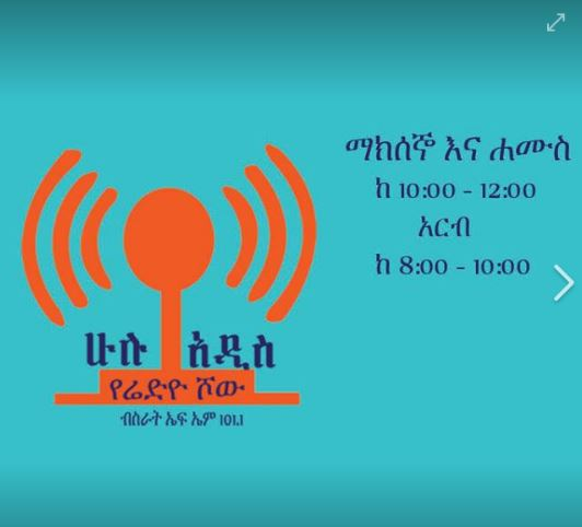 hulu addis 1 - The Best Radio Show in Ethiopia