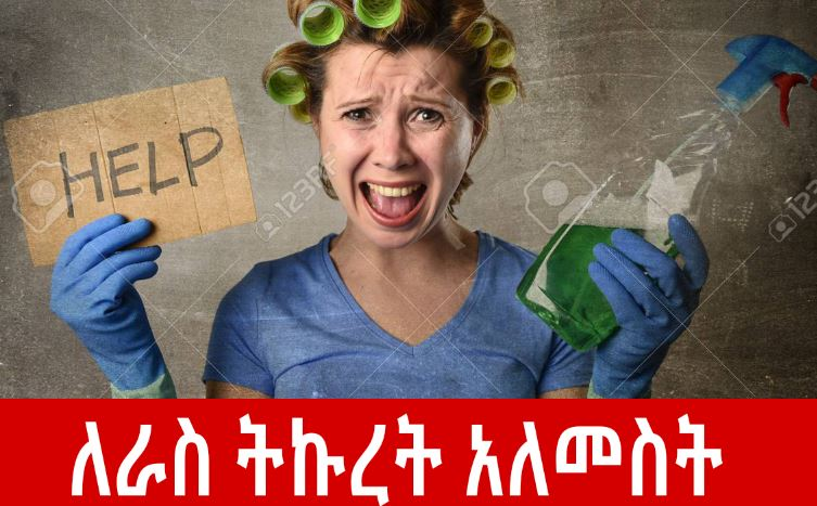 miss triting - Most common Ethiopian's relationship problem