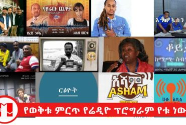 the best radio show 370x250 - The Best Radio Show in Ethiopia