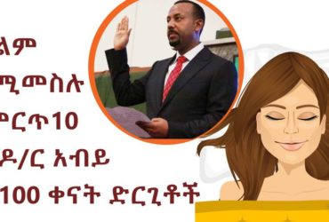 top 10 unblivable things that abiy ahemed did in 100 days 370x250 - Top 10 Unalienable Things That Dr. Abiy Ahemed Did in 100 Days