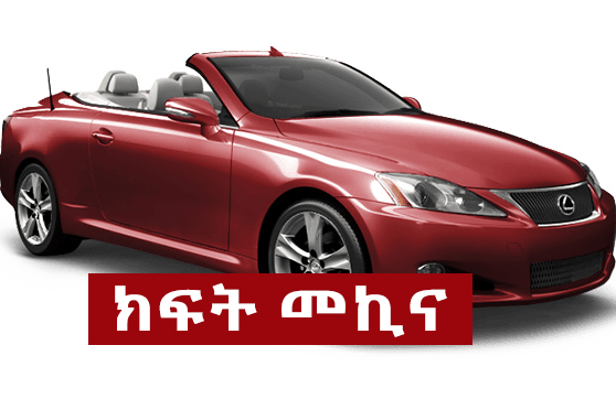 Cars - Things that are common in almost all Ethiopian Music Videos