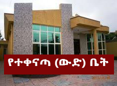 Fancy Home - Things that are common in almost all Ethiopian movies