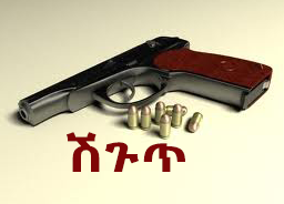 Gun - Things that are commen in almost all Ethiopian movies