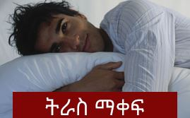 Haging pillow - Things that are commen in almost all Ethiopian movies