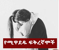 Loving Couples - Things that are common in almost all Ethiopian movies