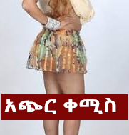 Mini Skirt - Things that are commen in almost all Ethiopian movies