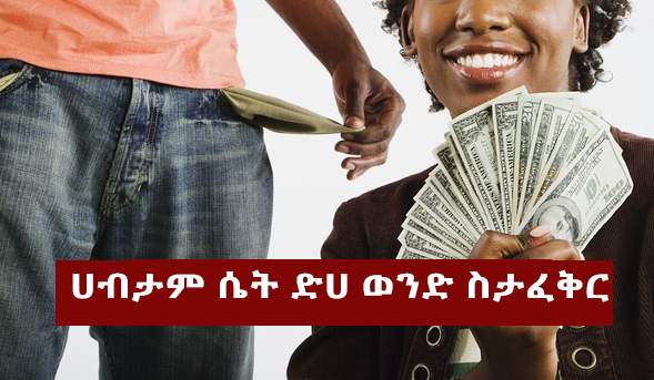 Rich Girl Loving Poor Boy - Things that are commen in almost all Ethiopian movies