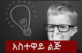 Smart Kid - Things that are commen in almost all Ethiopian movies