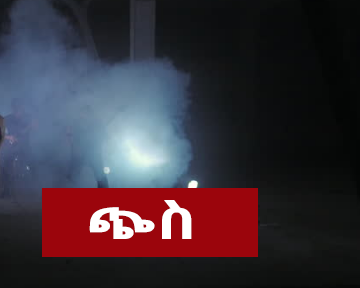 Smoke - Things that are common in almost all Ethiopian Music Videos
