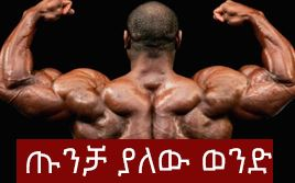 body builders - Things that are commen in almost all Ethiopian movies