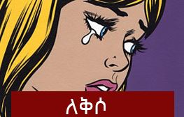 crying - Things that are commen in almost all Ethiopian movies