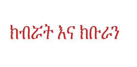 dear respected - The Most Repeated  Words in Ethiopian Radio Shows