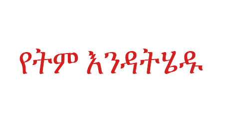 dont go any ware - The Most Repeated  Words in Ethiopian Radio Shows