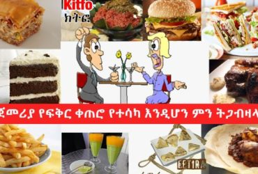 first date fevorite food 370x250 - The Best Food for Successful First Date