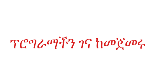 our progrma stated - The Most Repeated  Words in Ethiopian Radio Shows