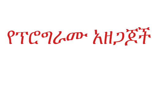 program host - The Most Repeated  Words in Ethiopian Radio Shows