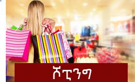 shopping - Things that are commen in almost all Ethiopian movies