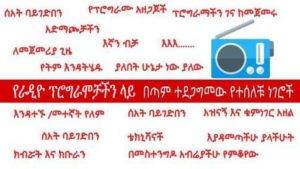 the ethiopiakalink 300x169 - Radio