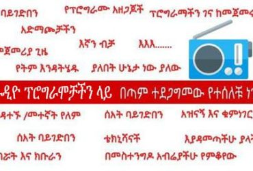 the ethiopiakalink 370x250 - The Most Repeated  Words in Ethiopian Radio Shows