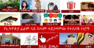 things that are commen in almost all ethiopian movies 300x155 - Movie