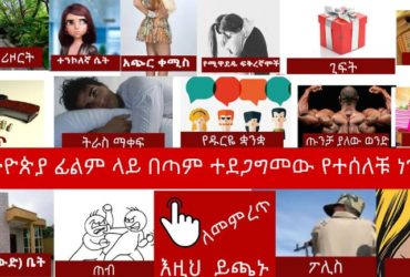 things that are commen in almost all ethiopian movies 370x250 - Things that are commen in almost all Ethiopian movies