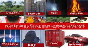 things that are commen almost all ethiopian music video 300x165 - Music