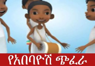Abebayosh - Things to Do During The Ethiopian New Year