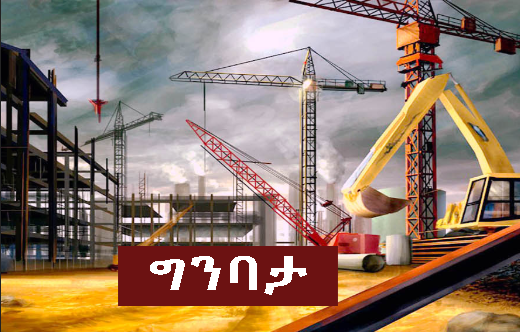 Construction - Best highest-paying jobs in Ethiopia, based on people opinion