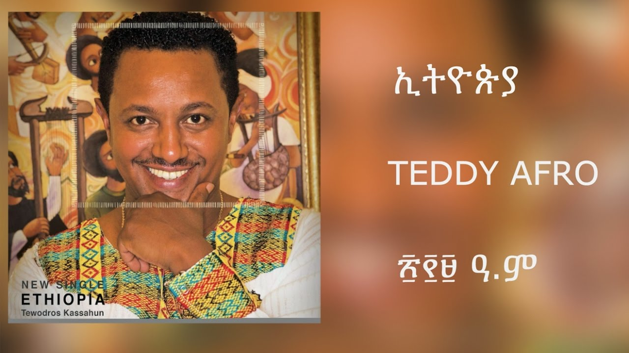 Ethiopia - Which one is your favorite Teddy Afro's album