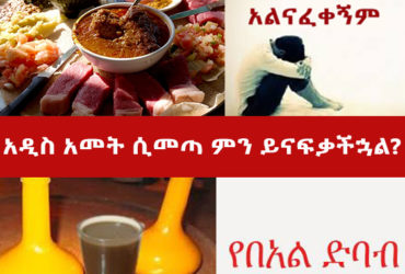 New Year 370x250 - Things to Do During The Ethiopian New Year