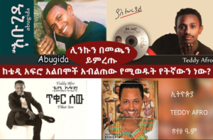 Teddy Afro Song1 300x197 - Music