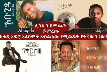 Teddy Afro Song1 370x250 - Which one is your favorite Teddy Afro's album