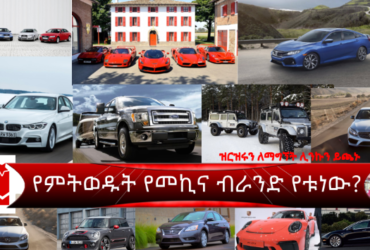 Your Fevorite car Brads 370x250 - Ethiopians Favorite Car Brand Today?