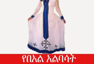 cultural dress - Things to Do During The Ethiopian New Year